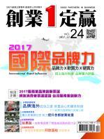 聚焦於台灣品牌優勢《創業1定贏》第24期開賣