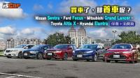 Nissan Sentra、Ford Focus、Mitsubishi Grand Lancer、Toyota Altis X、Hyundai Elantra【保養+油費篇】