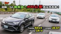 Toyota RAV4 x Luxgen U6 GT x Honda CR-V 【油耗實測篇】