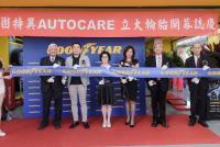 固特異AUTO CARE旗艦店 正式加入服務行列