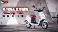 為懶惰而生 emoving Shine電動自行車