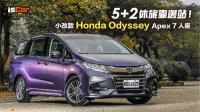 小改款 Honda Odyssey Apex 7 人座【外觀配備篇】