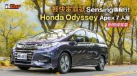 Honda Odyssey Apex【動態操駕篇】