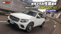 Mercedes-AMG GLC 43【動力操駕篇】