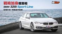 BMW 320i Sport Line 配備升級專屬套件