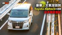 Toyota Alphard小改款 日本獨家首試