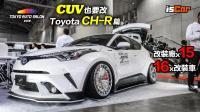 【東京改裝車展】 Toyota C-HR16部連發