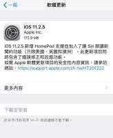 蘋果釋出iOS更新 修復死亡簡訊漏洞
