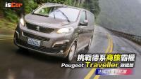 法國浪漫領航家 Peugeot Traveller 旗艦版