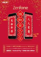 2/28前購買ZenFone 4指定機種 登錄送Android Pay購物金