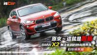 BMW X2無法低調的時尚跨界風【動態操駕篇】