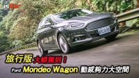 Ford Mondeo Wagon 動感夠力大空間