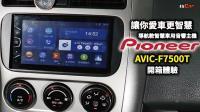 智慧車用影音導航主機 Pioneer AVIC-F7500T開箱
