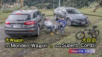 Ford Mondeo Wagon x Skoda Superb Combi【大Wagon序章】