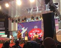 Control T熱情開唱 2018臺北燈節活力滿點青春洋溢