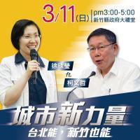 柯文哲受徐欣瑩邀請 回新竹與民眾對談 3/11登場