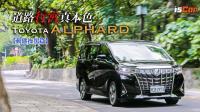 Toyota Alphard动态操驾篇