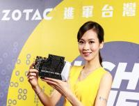 ZOTAC攜手聯強國際 3月起正式進軍台灣