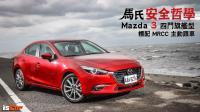 Mazda3四門旗艦型 標配MRCC主動跟車