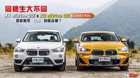 BMW X1 sDrive 20i x X2 sDrive 20i【兄弟差異篇】