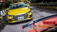 Hyundai Elantra Sport【200hp+百萬 Fun Car大抉擇】