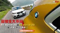 BMW X1 sDrive 20i x X2 sDrive 20i【動力與操駕感受篇】