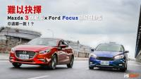 Mazda 3 旗艦型 vs Ford Focus 頂級運動型