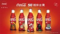 歡慶50掀紅潮  可口可樂大推台灣限定曲線瓶