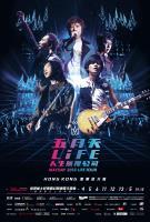 五月天香港演唱會套票 機票住宿加門票1萬6900元