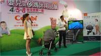 全球首發抗空汙概念嬰兒車Combi Puro展出全場驚豔