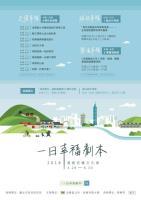 漫遊台北信義區 基層藝文活動4/20開始報名