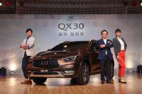 雙車型耍帥無極限 INFINITI QX30 168萬起開賣