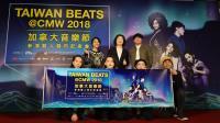 台灣藝人參加加拿大CMW音樂節