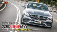 Mercedes-AMG E63 4MATIC+ 【動力操控篇】