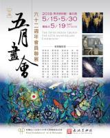 台灣五月畫會62週年會員聯展開展