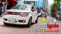 Suzuki Ignis 彗星白特仕版【原廠改特仕車特輯 Vol.2】