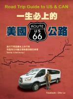 「一生必上的美國66號公路」  車導羅奧道寫的旅遊書