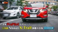 小改款 Nissan X-Trail 旗艦科技版 【NIM路試篇】