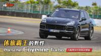 Porsche Cayenne Turbo  大鵬灣保時捷駕訓體驗
