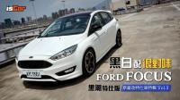 Ford Focus 黑潮特仕版【原廠改特仕車特輯 Vol.3】