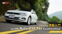VW Polo 230 TSI Comfortline 【駕馭本質篇】
