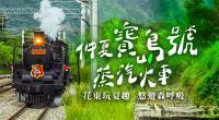 古董蒸氣火車超夯 仲夏寶島號最後梯次將出發