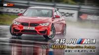 BMW M3/M4 Competition Packag 韓國仁川激駕