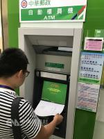 注意! 郵局ATM及網路服務 6/9晚上起暫停服務