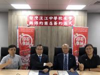 日藥本舖與淡江中學校友會簽約合作