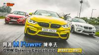 M Power Driving Experience 韓國BMW駕訓中心體驗