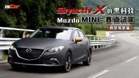 Mazda日本MINE賽道試駕 【動態駕駛篇】