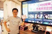 「鴻海富連網」攜手486 開電視團購頻道