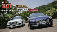 Audi SQ5 x S5 Sportback【S族動態駕馭篇】