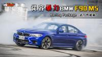 BMW F90 M5 Racing Package,【武力性能篇】